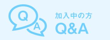 加入中の方Q&A